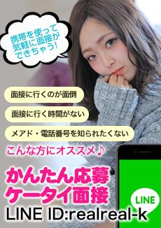 かんたん応募ケータイ面接 LINE ID:realreal-k